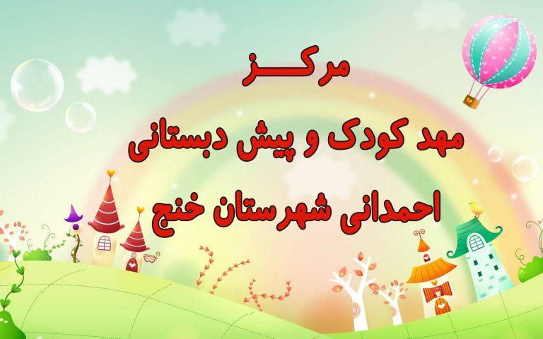 مهد کودک و پیش دبستانی احمدانی