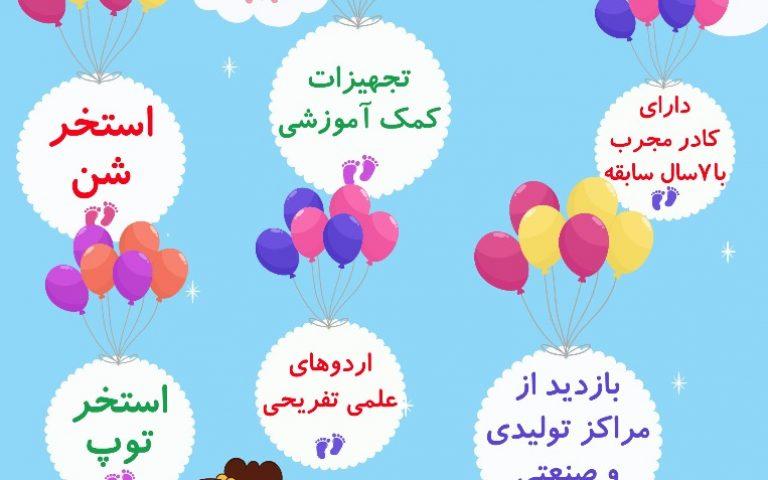 مهد کودک و پیش دبستانی احمدانی جهت سال تحصیلی ۹۸-۱۳۹۷ ثبت نام می کند